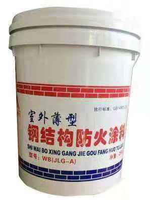 聊城水性钢结构防火涂料规格齐全-我们是专业的
