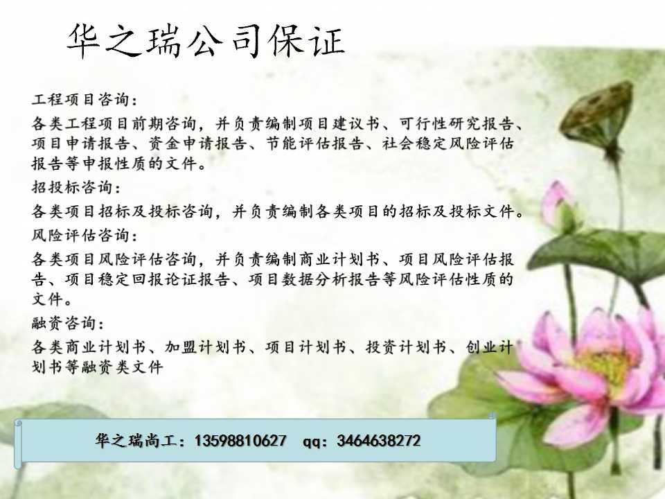 神木县标书收费多少正规编做标书质量可靠