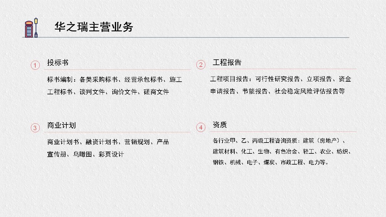 来凤县本地做标书,来凤县正规编写标书施工标书