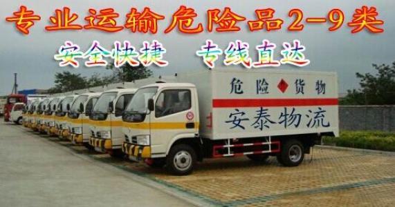 东莞道滘到常州武进危险品运输公司