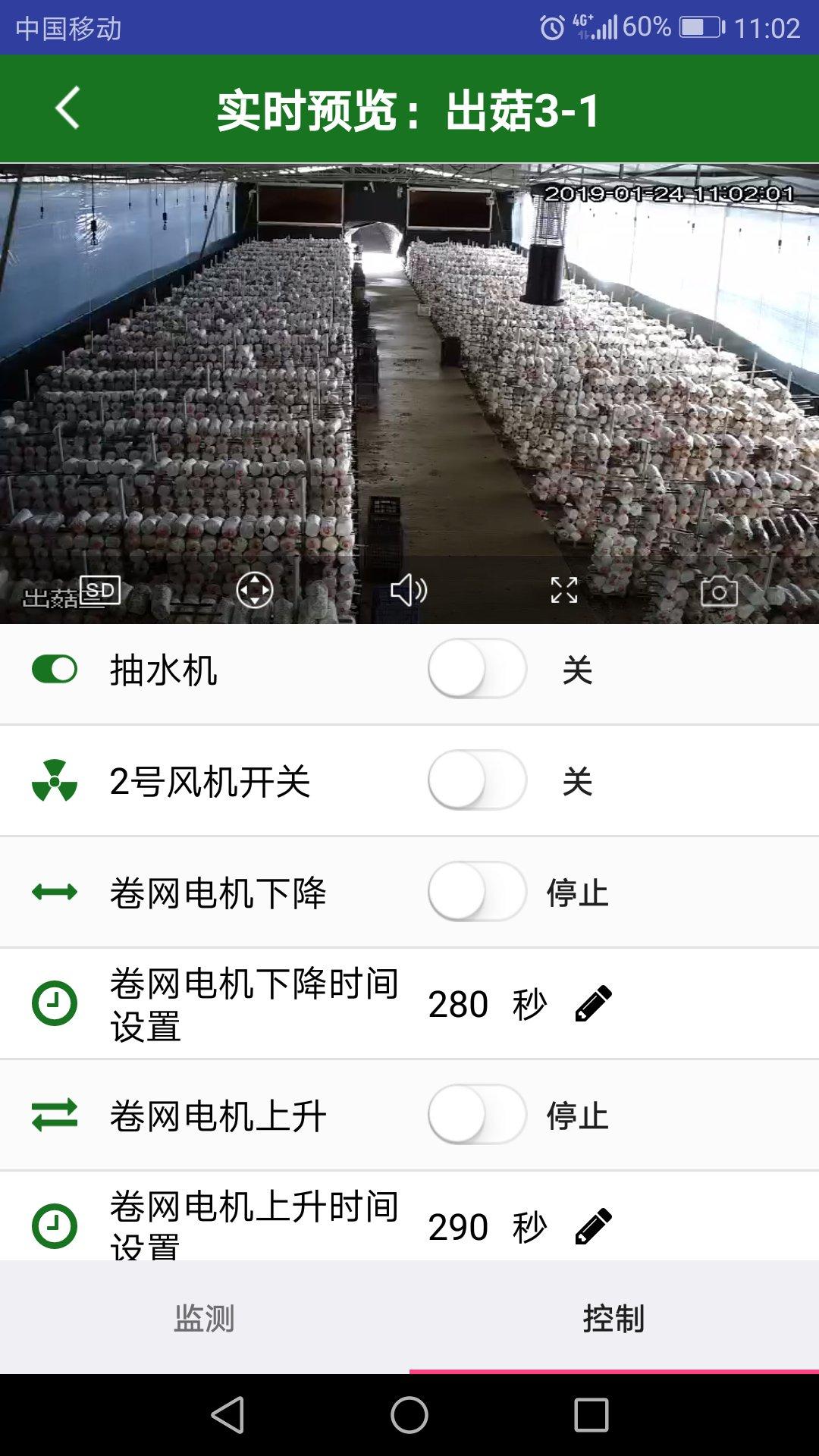 中卫养猪软件系统【奥越信智慧农业】