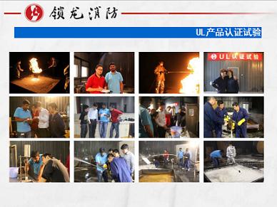 安徽环境友好型水成膜泡沫灭火剂国际环境标志产品认证
