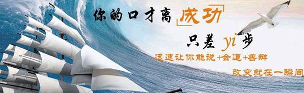 广州天河区哪里有提高交际口才能力的培训班_费用_教程