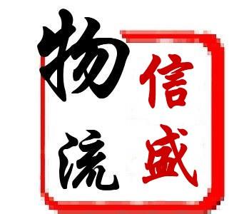 上海到兴仁冷藏物流蔬菜保鲜货运一站式供应链服务