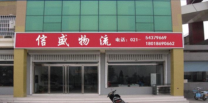上海到进贤搬家搬厂(行李托运)价格低、速度快