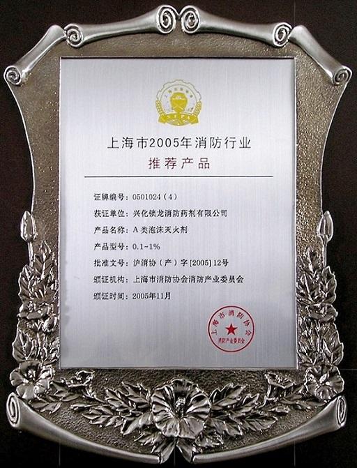 兴海县环氧丙烷泡沫灭火剂厂家直销--研发企业