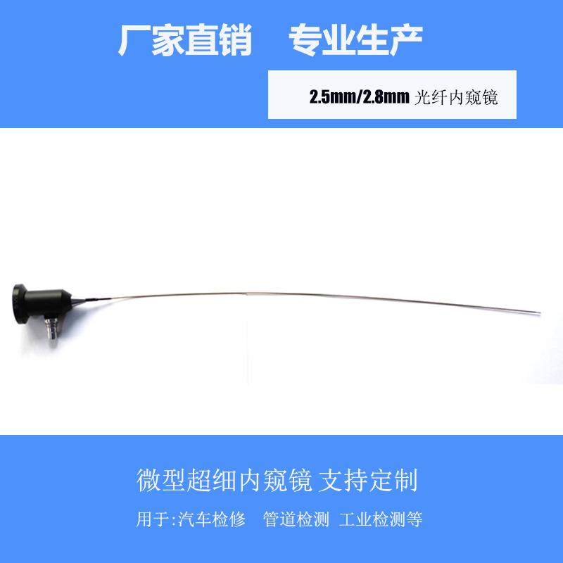 吉林省延边族自治州工业用内窥镜 -商情----徐州微普视光电科技