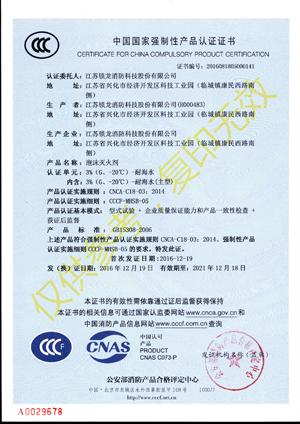张北县抗醇型水系灭火剂无污染--研发企业