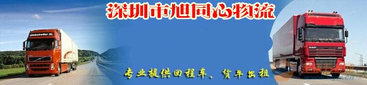 深圳深圳坪山到濰坊壽光大貨車出租