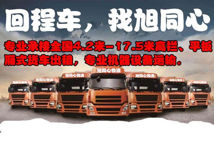 2021宝安观澜到湖北宜昌13米5长途大货车出租√包整车