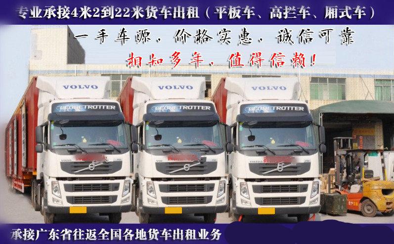 深圳市坪山到吉林辽源4米2(小)大货车出租长途搬家拉货