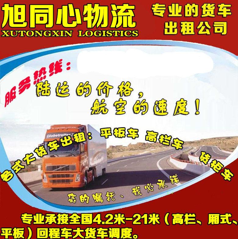 深圳坪山坑梓到渭南臨渭13米5(回程)大貨車出租@包整車