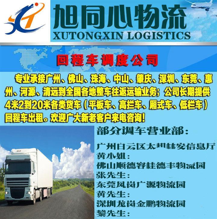 2021惠州市秋长镇货运专线天天发车