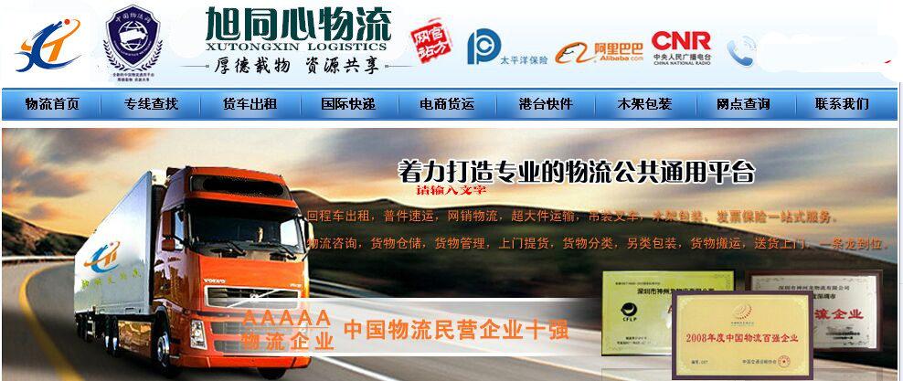 宝安福永到潮州13米高栏大货车9.6厢式车调度