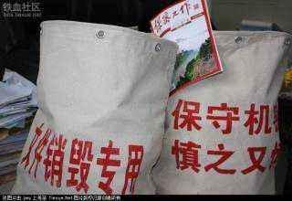 广州各种保密文件销毁一览表