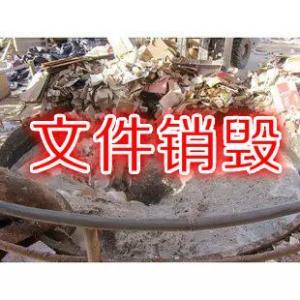 广州黄埔区可以保密文件销毁公司 一览表