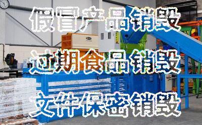 深圳宝安承接包材销毁一览表