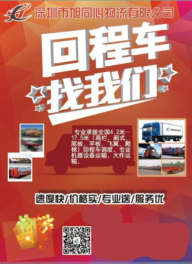 宝安福永到白山17.5米爬梯车出租运输公司