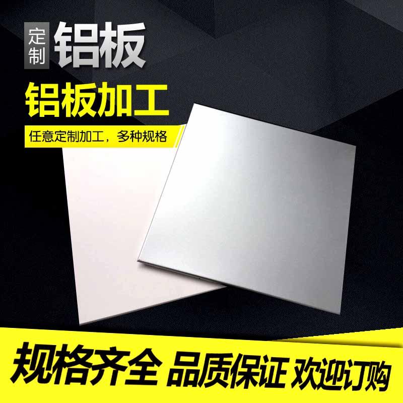 梅州五华铝单板现货