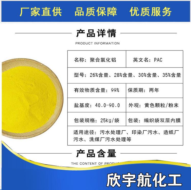 聚合氯化铝净水原理工厂 湖北聚合氯化铝生产厂家武汉行情