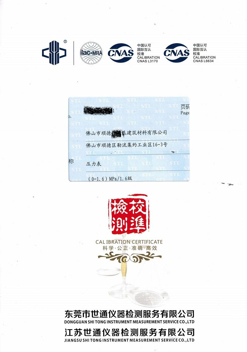 临沧第三方计量检测认证中心