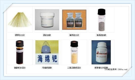 宜春醋酸铑回收简介【欢迎咨询】