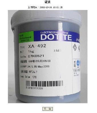 黔西南碘化铑回收一克多少钱
