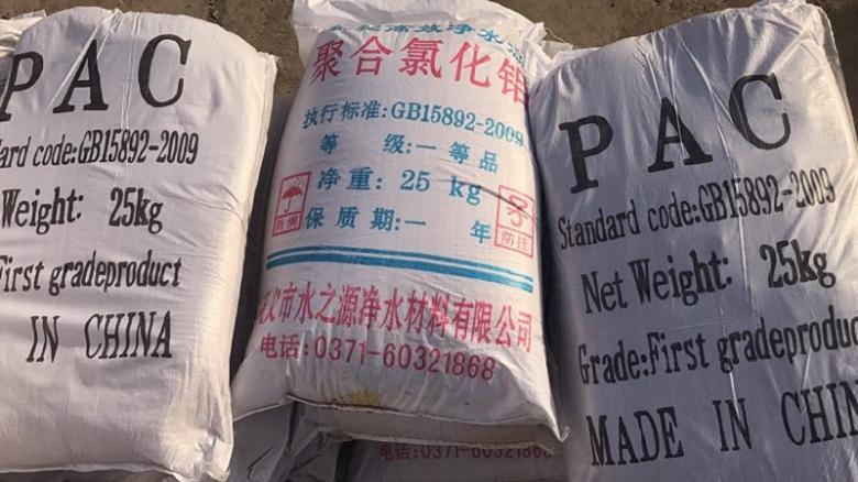 夹江县PAM阴离子聚丙烯酰胺18年生产商