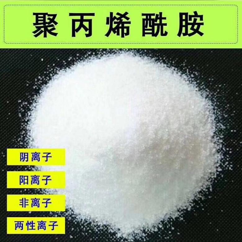 水县聚丙烯酰胺PAM阴离子直销价18年老厂生产