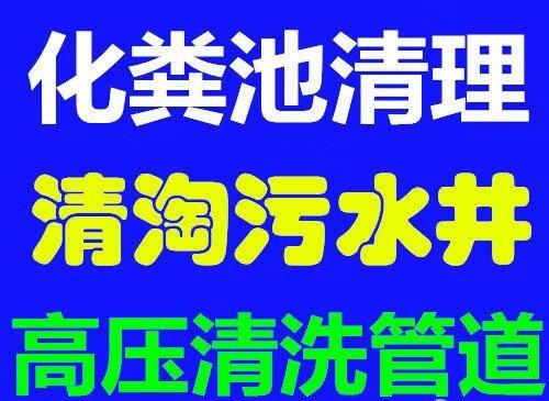 热点新闻:江西省新余市清洗疏通污水管道清淤价格