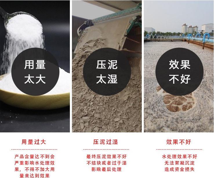 ,渭南城市污水处理絮凝剂聚丙烯酰胺股份公司