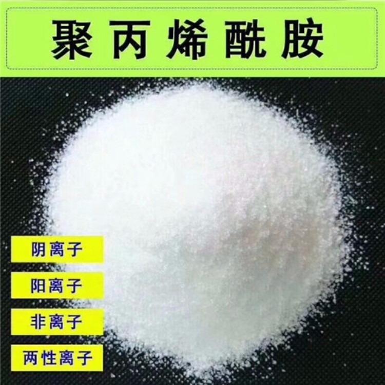 大慶:60%離子度陽聚丙烯酰胺價格水碧清?有限公司