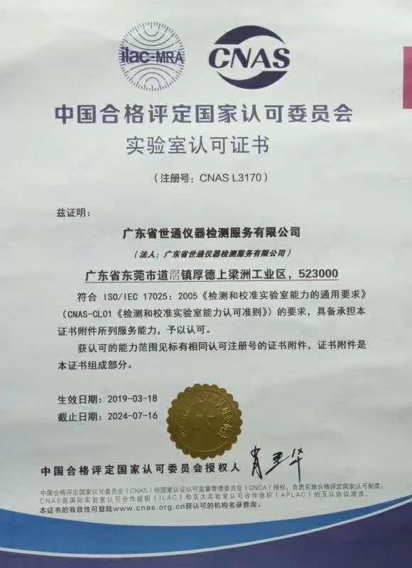 广州市计量工具标定-第三方计量公司