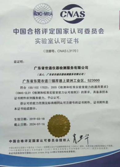 肇庆市计量工具计量-第三方计量公司