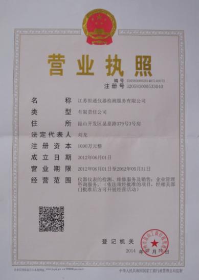广州市仪器计量外校公司-第三方计量公司