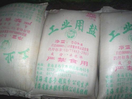 固原市工业盐青海工业盐有限公司