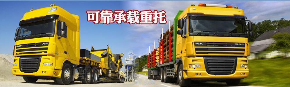 上海到碑林搬工地搬家搬厂公司_回程车直达