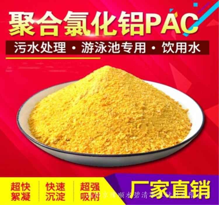 焦化厂污水处理聚丙烯酰胺六安市场价格