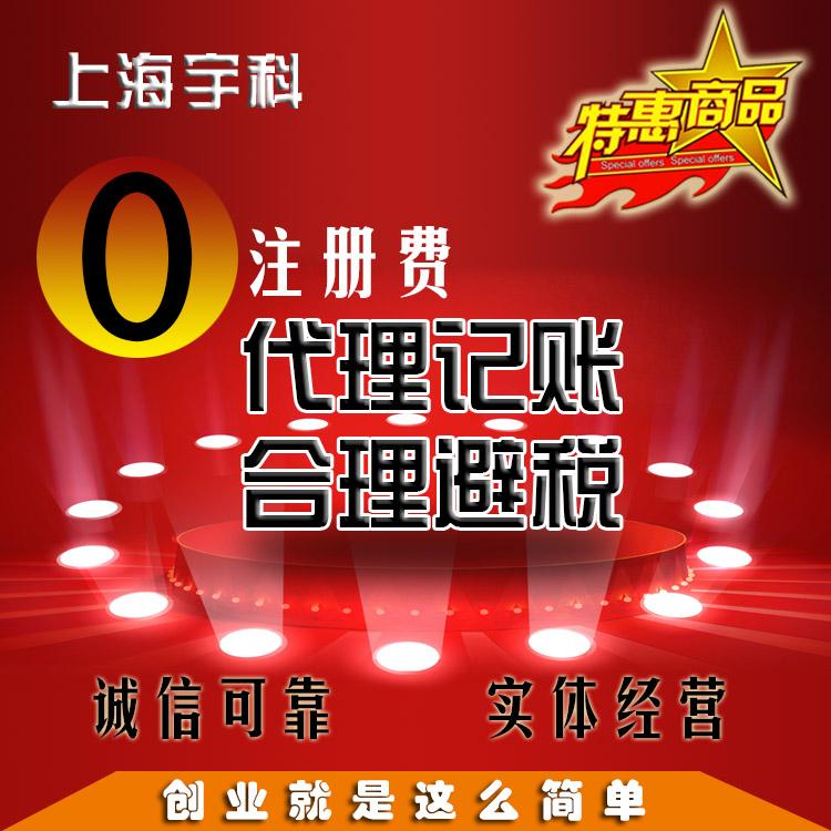 上海浦东注册公司法人区别