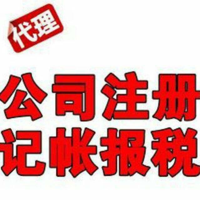 上海静安区公司注册代办的流程及费用