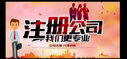 杨浦区执照加急如何做?