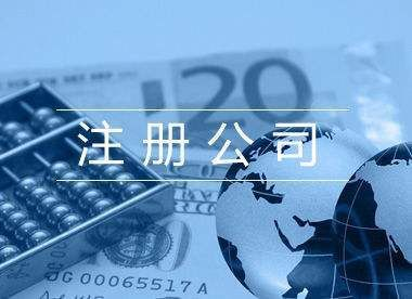 浦东新区核定征收申请一个月多少钱?