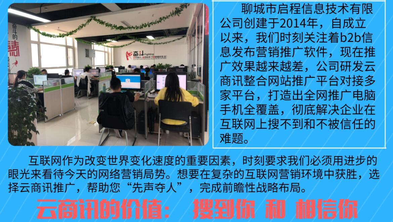 吉安片碱公司做推广选【云商讯】/公司推荐/价格公道