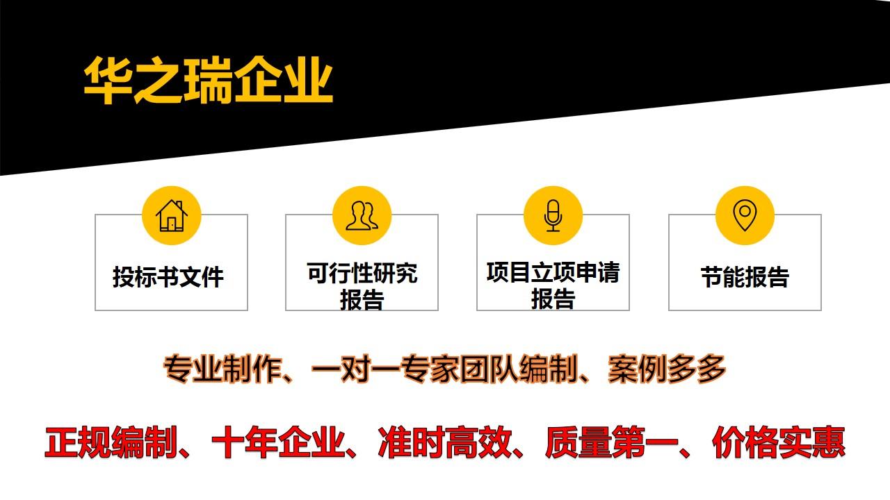 2021年重庆专门做标书(本地)公司