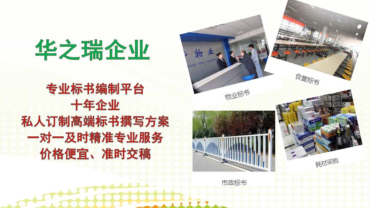 2021神木县写节能报告书报告范本