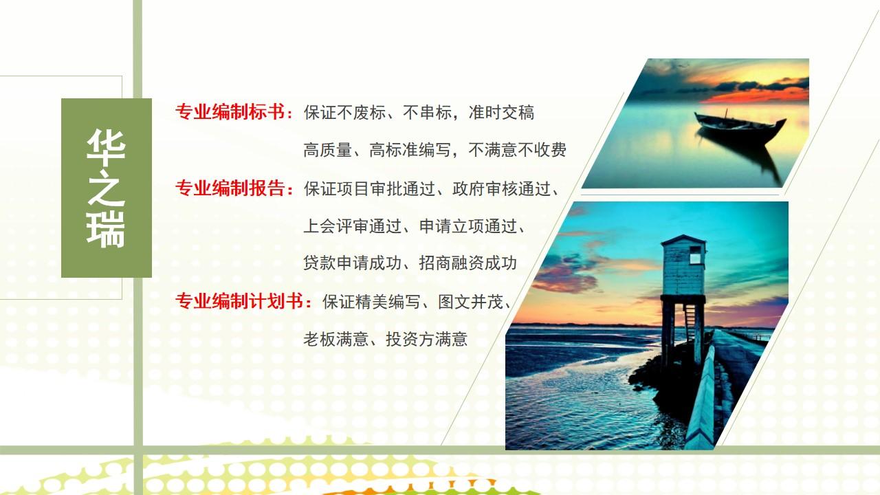 2021年能做可研安乡县批地可行性报告