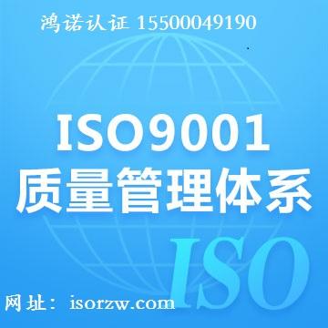 吉林省ISO9001质量管理体系版本