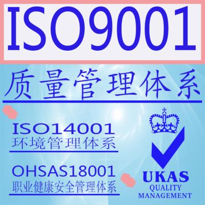赤峰9001质量认证多少钱【全网底价】