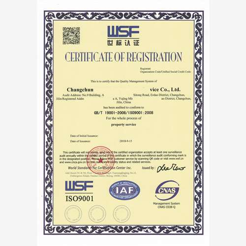 吉林ISO9001认证单位