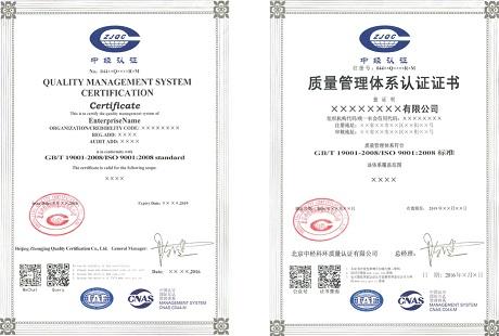 吉林省ISO14000认证查询